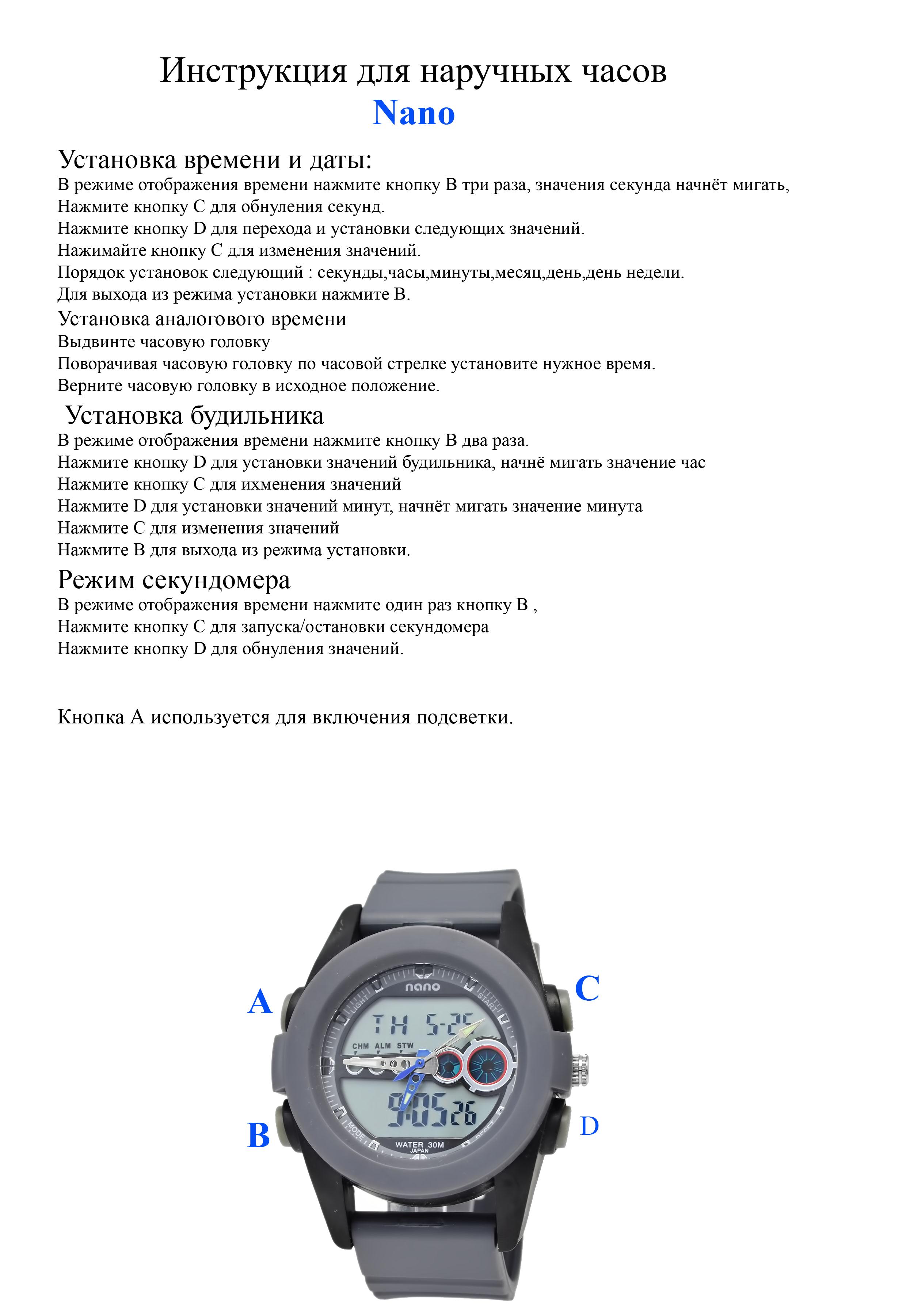 часы amst am 3003 инструкция данные